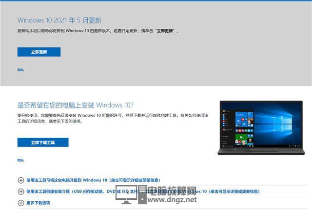 微软Win10版本21H1正式版官方ISO镜像
