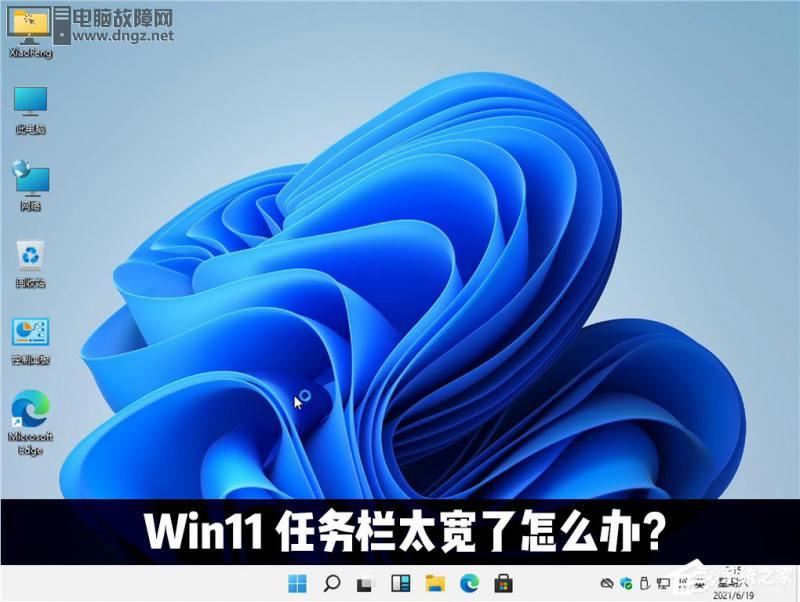 Win11任务栏太宽了怎么办?